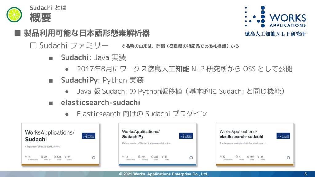 概要 ■ 製品利用可能な日本語形態素解析器 □ Sudachi ファミリー ■ Sudachi...