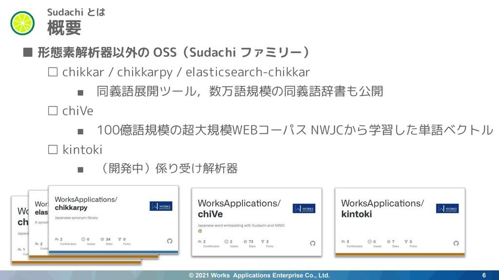 ■ 形態素解析器以外の OSS(Sudachi ファミリー) □ chikkar / chik...