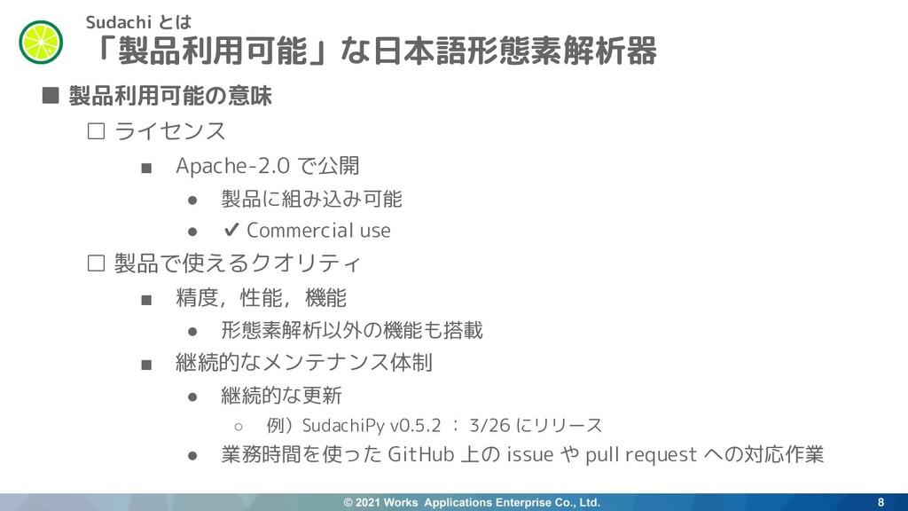 ■ 製品利用可能の意味 □ ライセンス ■ Apache-2.0 で公開 ● 製品に組み込み可...