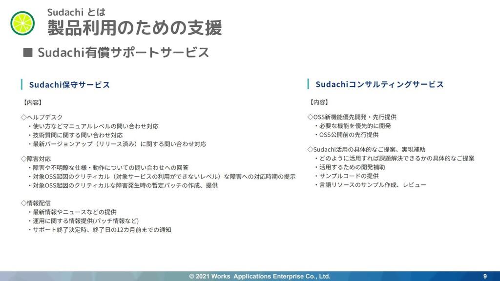 製品利用のための支援 ■ Sudachi有償サポートサービス ● 9 Sudachi とは