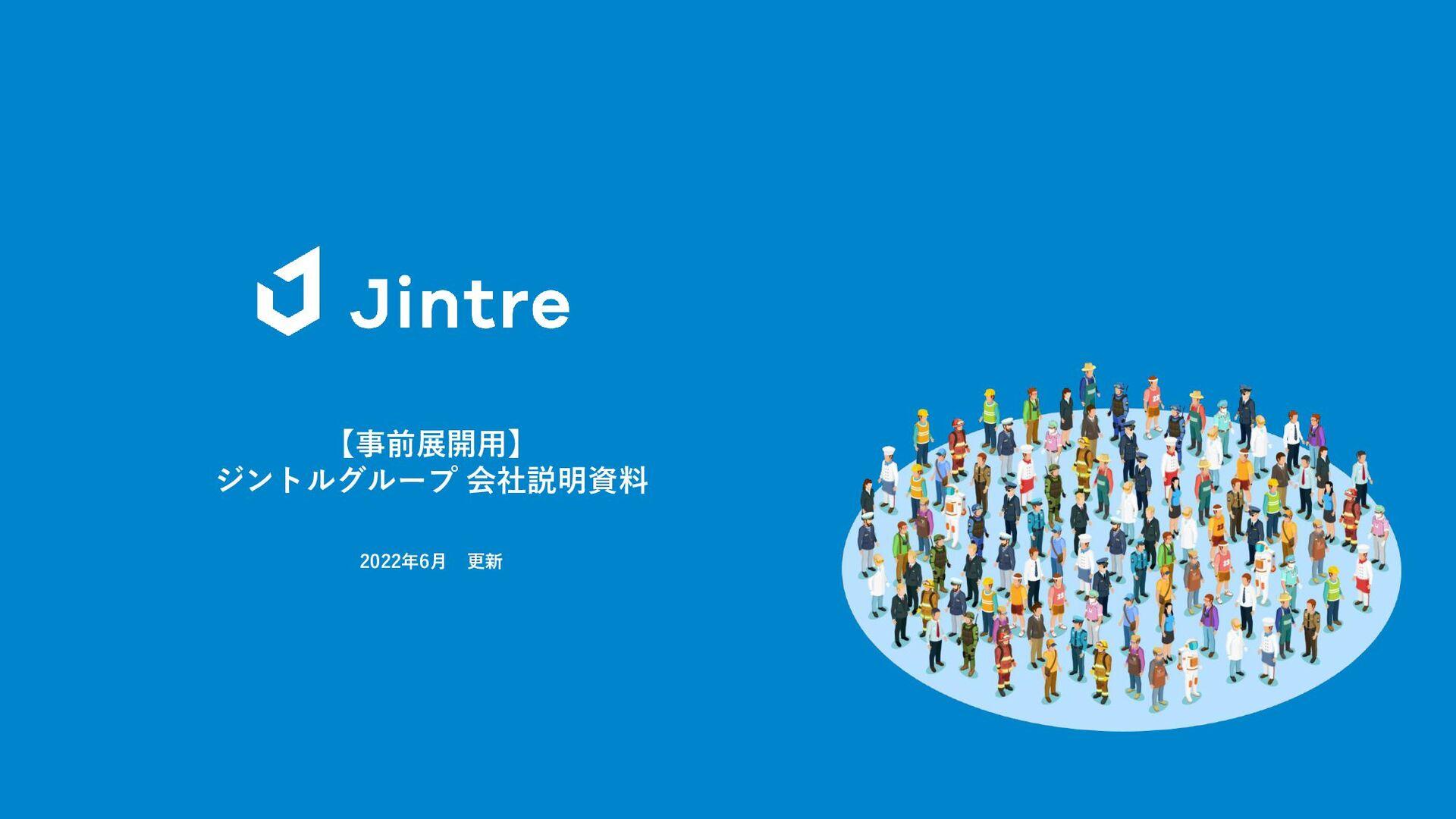 【事前展開用】 ジントルグループ 会社説明資料 2021年5月 更新