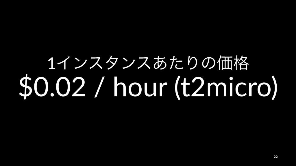 1Πϯελϯε͋ͨΓͷՁ֨ $0.02%/%hour%(t2micro) 22