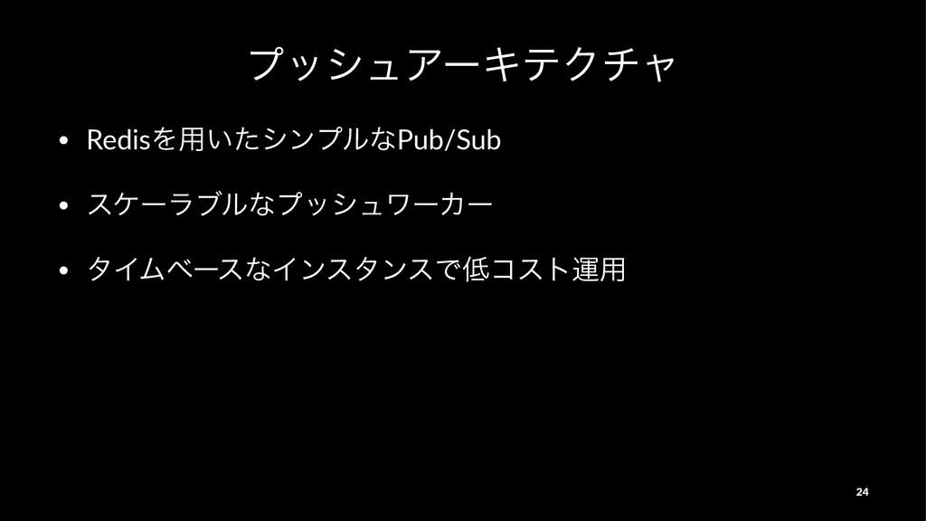 ϓογϡΞʔΩςΫνϟ • RedisΛ༻͍ͨγϯϓϧͳPub/Sub • εέʔϥϒϧͳϓο...