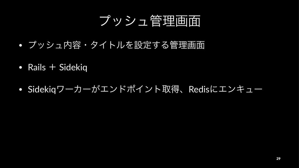 ϓογϡཧը໘ • ϓογϡ༰ɾλΠτϧΛઃఆ͢Δཧը໘ • Rails'ʴ'Sidek...