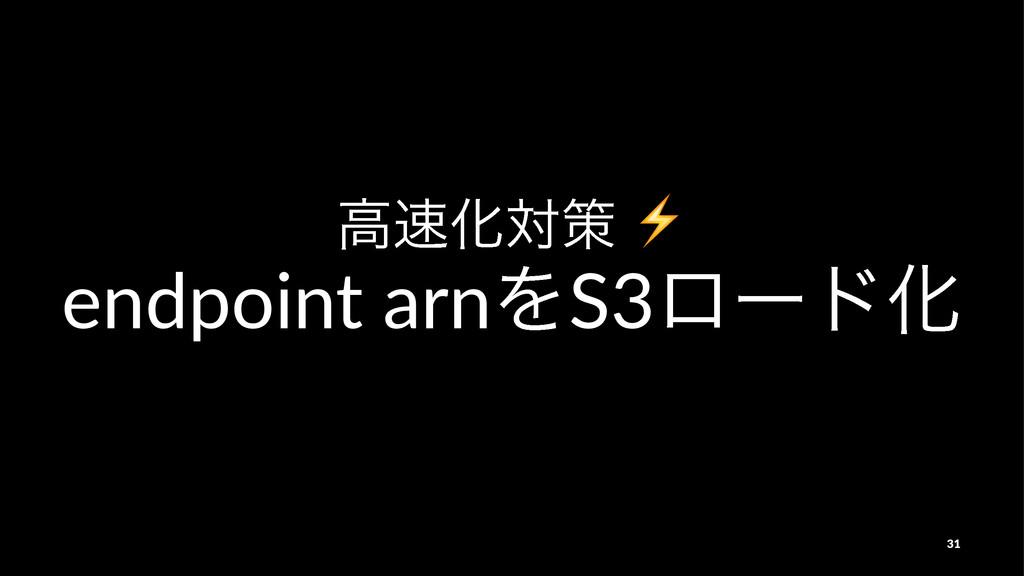 ߴԽରࡦ!⚡ endpoint(arnΛS3ϩʔυԽ 31