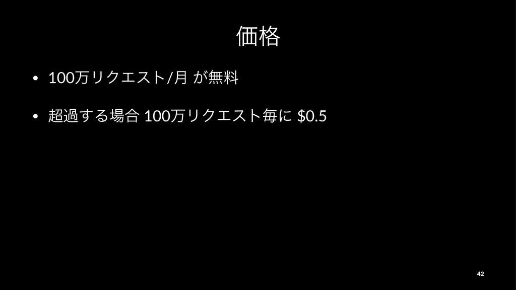 Ձ֨ • 100ສϦΫΤετ/݄%͕ແྉ • ա͢Δ߹%100ສϦΫΤετຖʹ%$0.5 ...