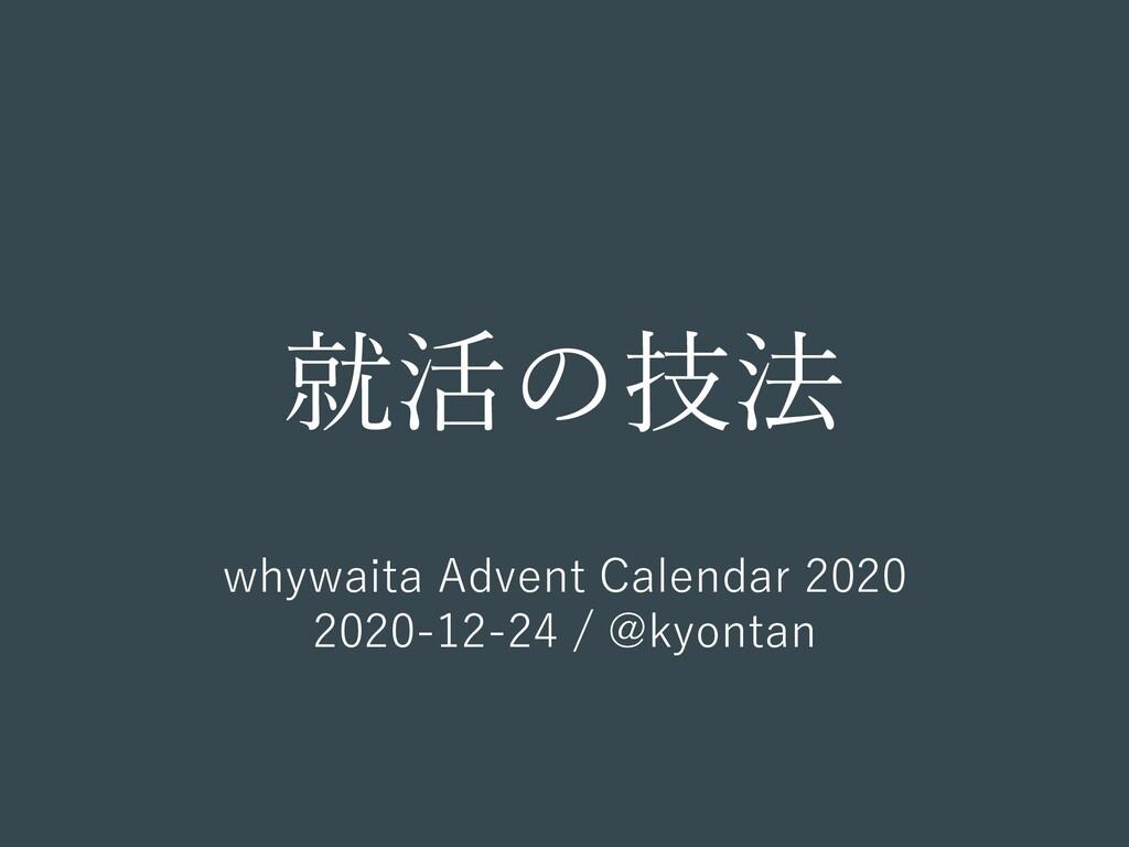 whywaita Advent Calendar 2020 2020-12-24 / @kyo...
