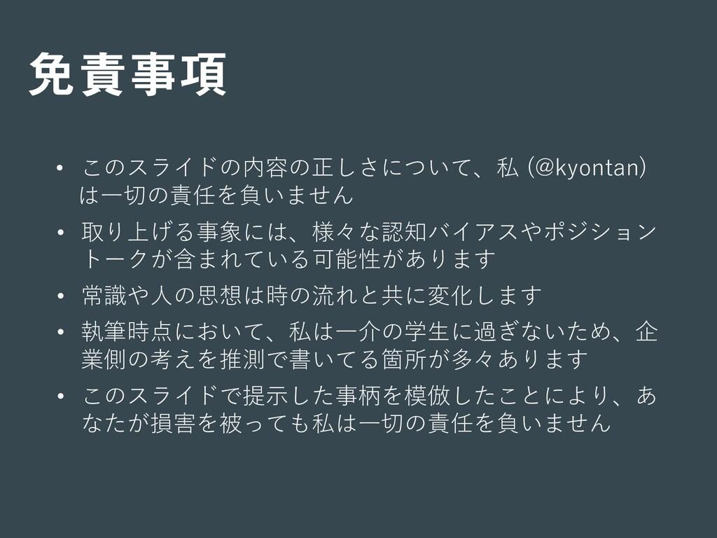 • このスライドの内容の正しさについて、私 (@kyontan) は⼀切の責任を負いません •...