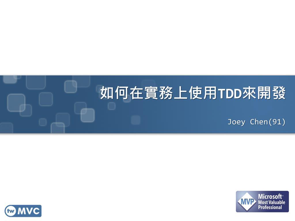 如何在實務上使用TDD來開發 Joey Chen(91)