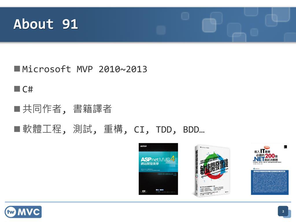  Microsoft MVP 2010~2013  C#  共同作者, 書籍譯者  軟...