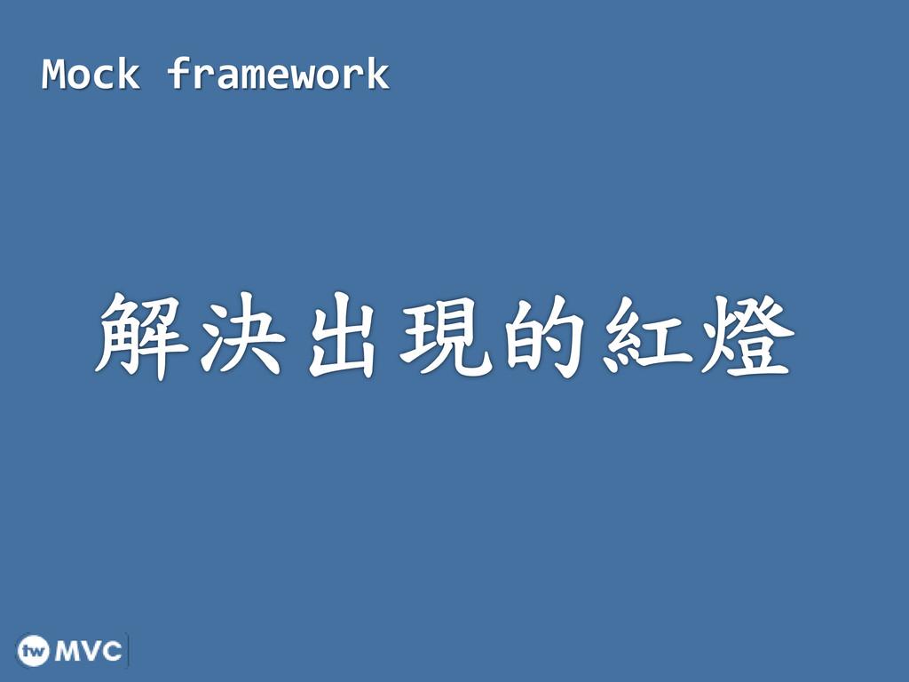 Mock framework