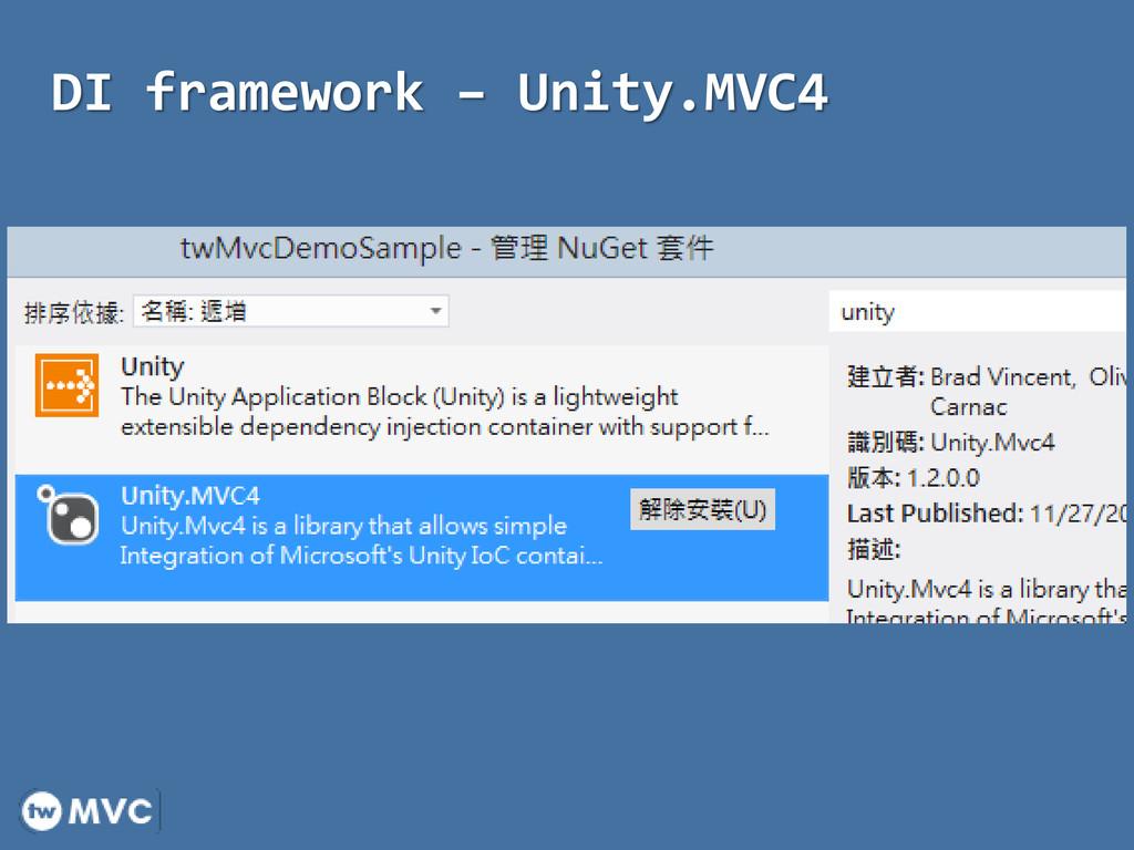 DI framework – Unity.MVC4