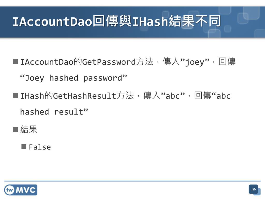 " IAccountDao的GetPassword方法,傳入""joey"",回傳 ""Joey h..."