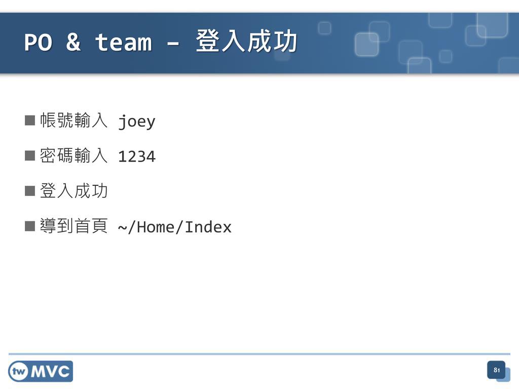  帳號輸入 joey  密碼輸入 1234  登入成功  導到首頁 ~/Home/In...