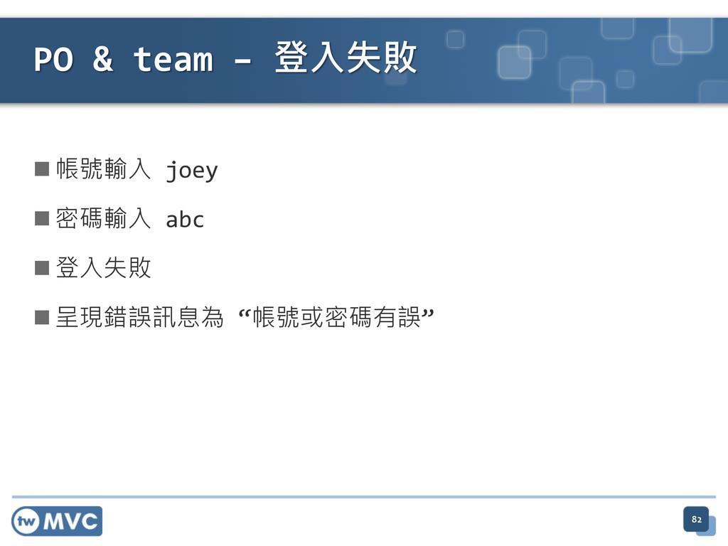 """ 帳號輸入 joey  密碼輸入 abc  登入失敗  呈現錯誤訊息為 """"帳號或密碼有..."""