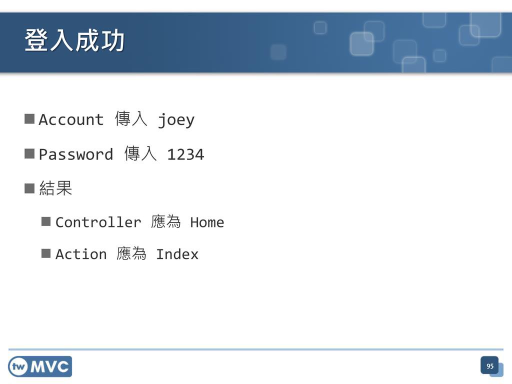  Account 傳入 joey  Password 傳入 1234  結果  Con...