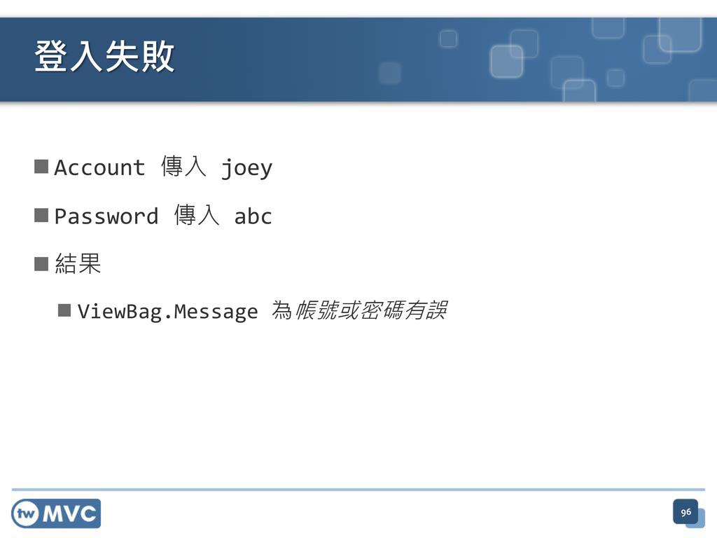  Account 傳入 joey  Password 傳入 abc  結果  View...
