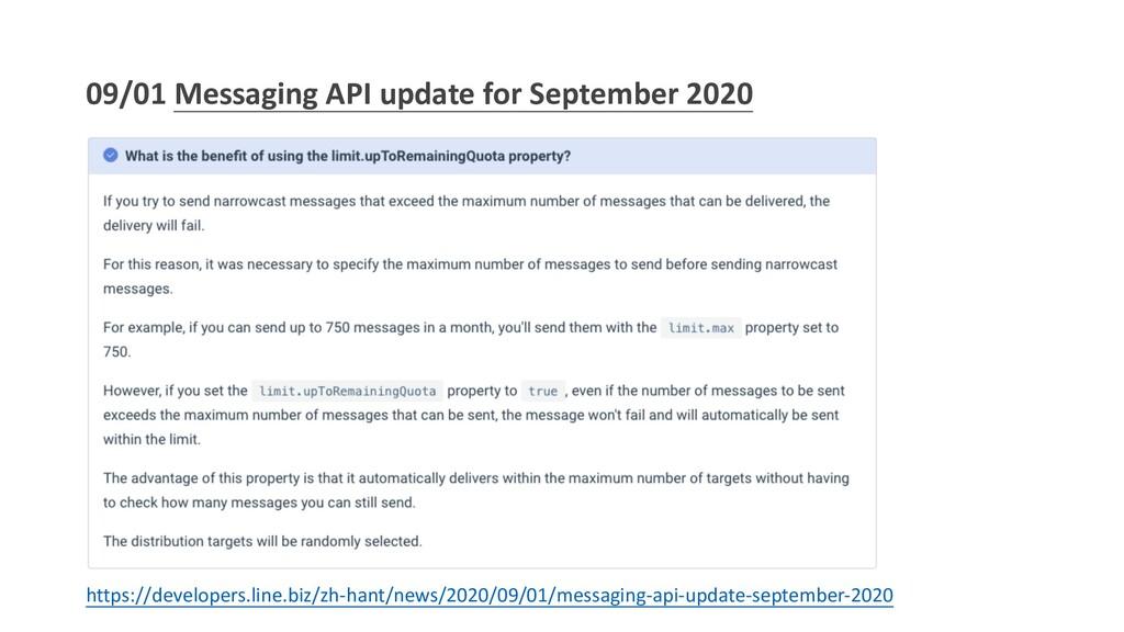 09/01 Messaging API update for September 2020 h...