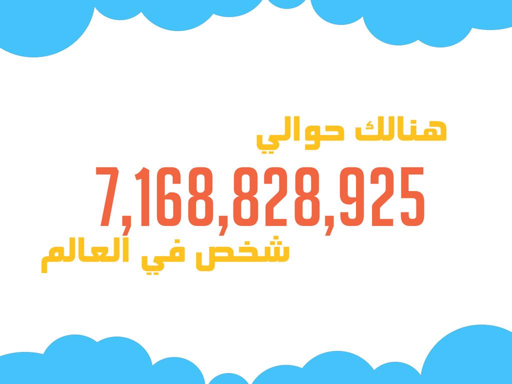 7,168,828,925 يلاوح كلاوى هلاغلا يف صخش