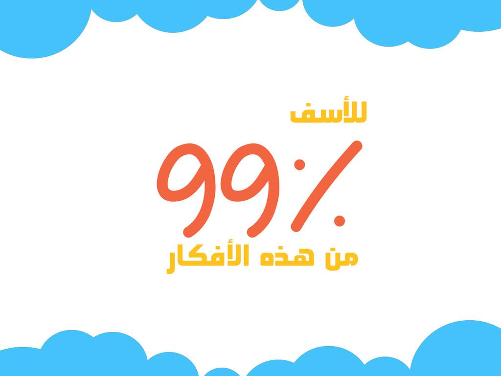99% راكفألا هذى نن فسألل