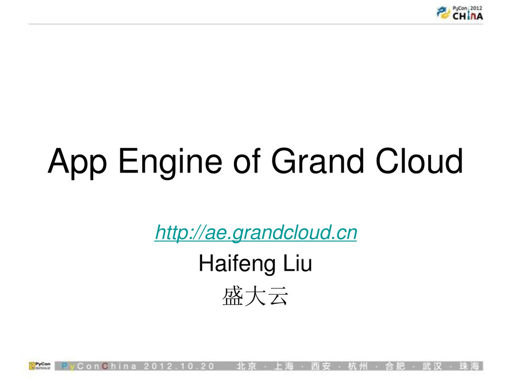 App Engine of Grand Cloud http://ae.grandcloud....