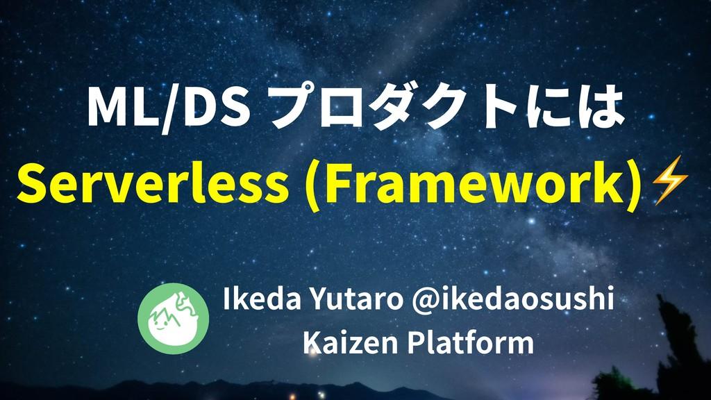ML/DS Serverless (Framework)⚡ Ikeda Yutaro @ike...