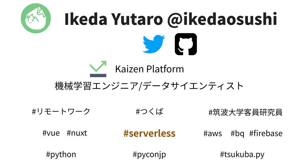 Ikeda Yutaro @ikedaosushi # # Kaizen Platform /...