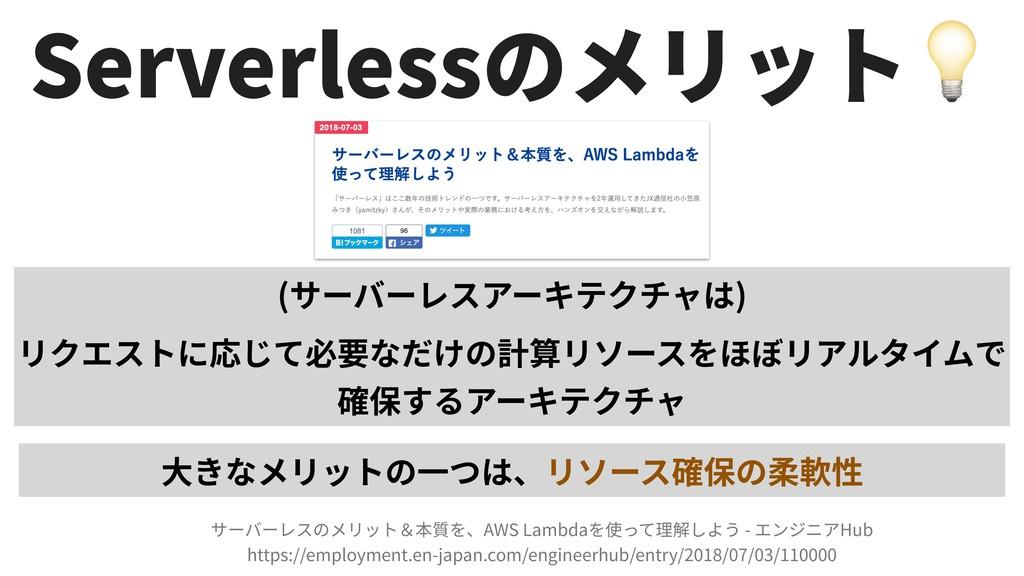 Serverless  AWS Lambda - Hub https://employment...