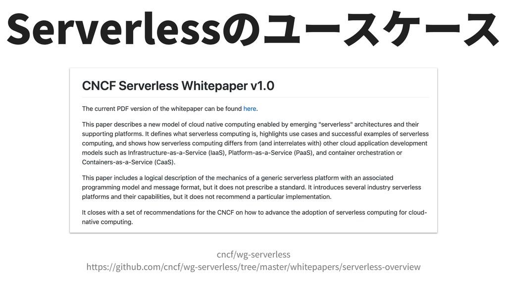 Serverless cncf/wg-serverless https://github.co...