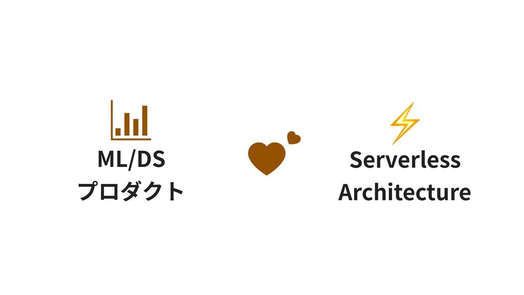 ML/DS Serverless Architecture ⚡