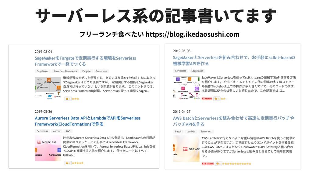 https://blog.ikedaosushi.com