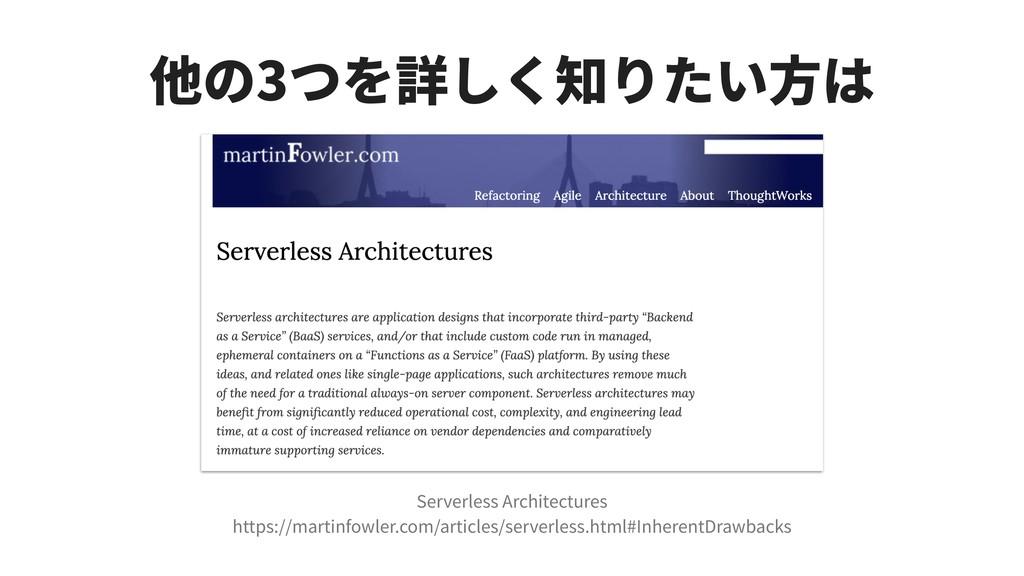 3 Serverless Architectures https://martinfowler...