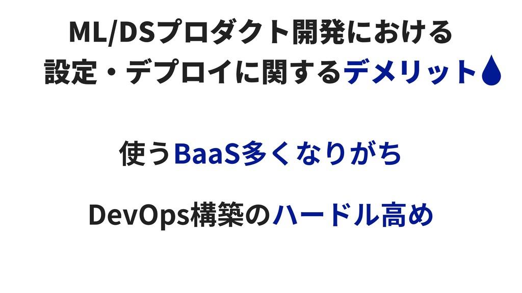 ML/DS BaaS DevOps