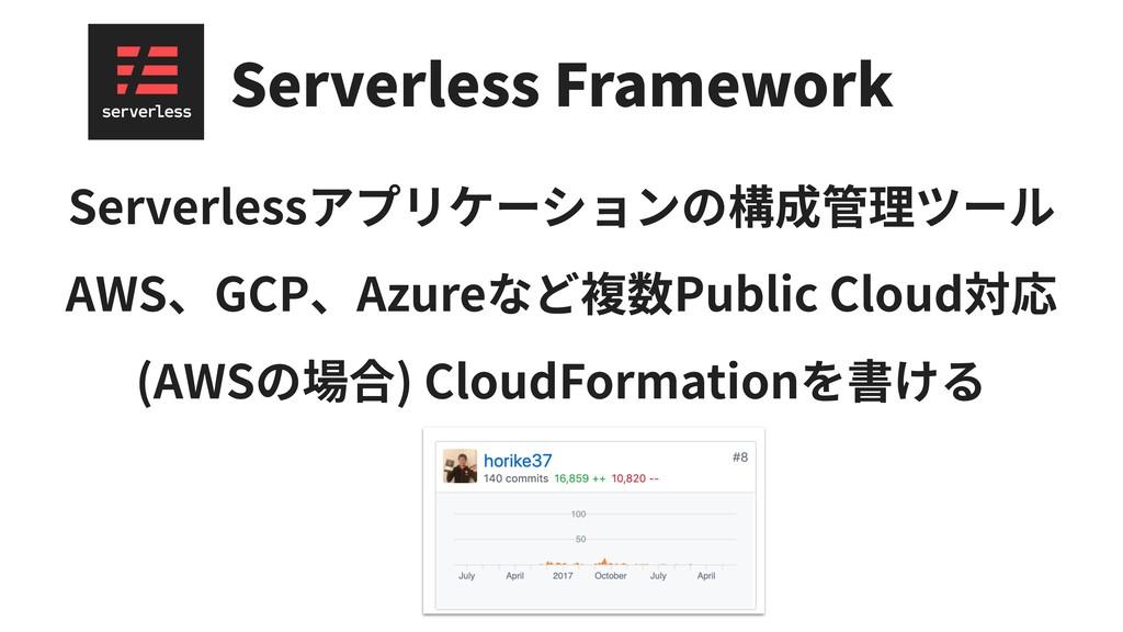 Serverless Framework Serverless AWS GCP Azure P...