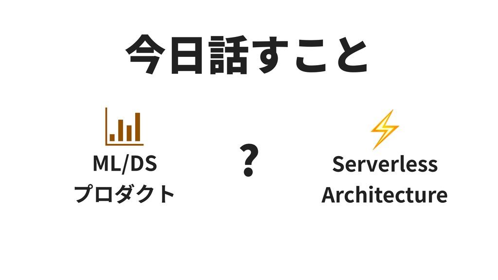 ML/DS Serverless Architecture ? ⚡