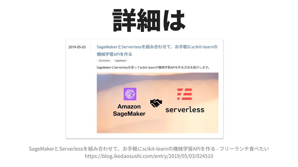 SageMaker Serverless scikit-learn API - https:/...