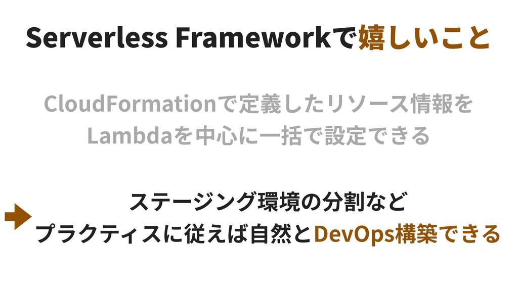 Serverless Framework CloudFormation Lambda DevO...