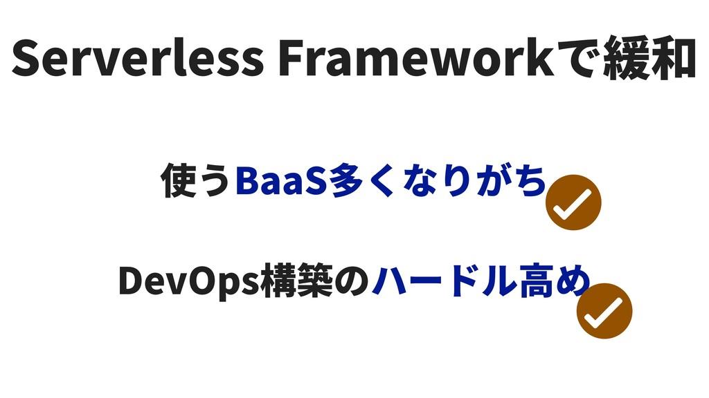Serverless Framework BaaS DevOps