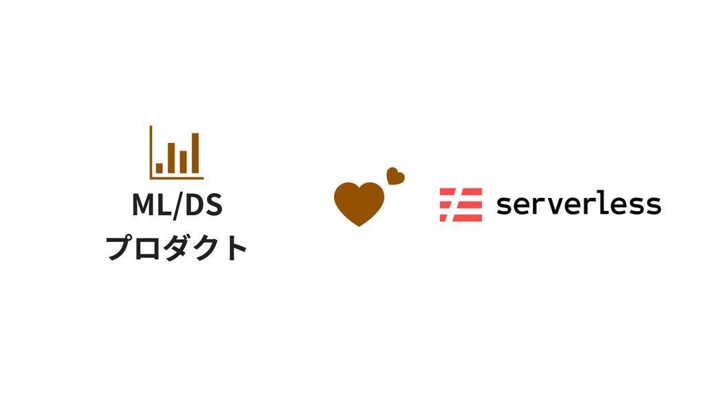 ML/DS