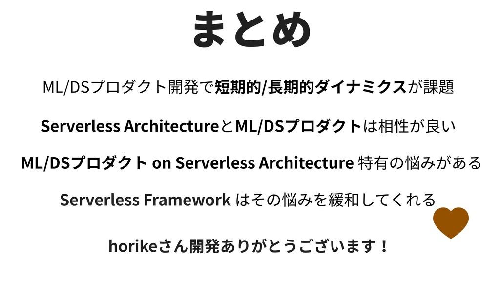 ML/DS / Serverless Architecture ML/DS ML/DS on ...