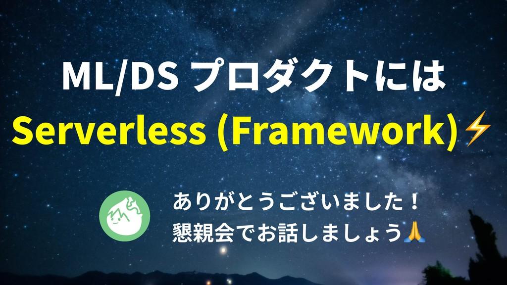 ML/DS Serverless (Framework)⚡
