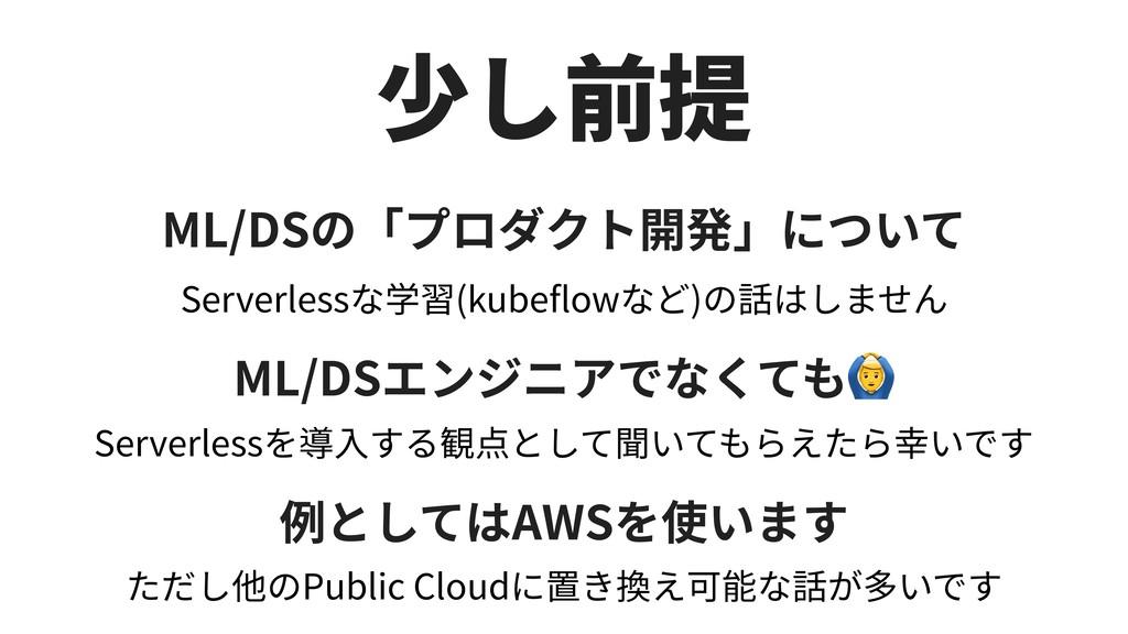"""ML/DS Serverless (kube ow ) ML/DS """" Serverless ..."""