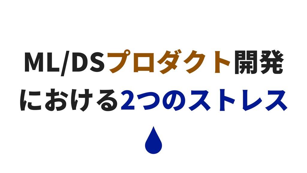ML/DS 2