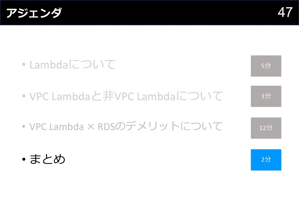 47 アジェンダ 無駄なコスト • Lambdaについて 5分 • VPC Lambda × ...