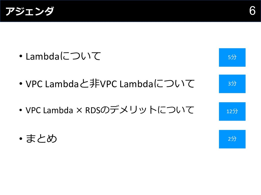 6 アジェンダ 無駄なコスト • Lambdaについて 5分 • VPC Lambda × R...