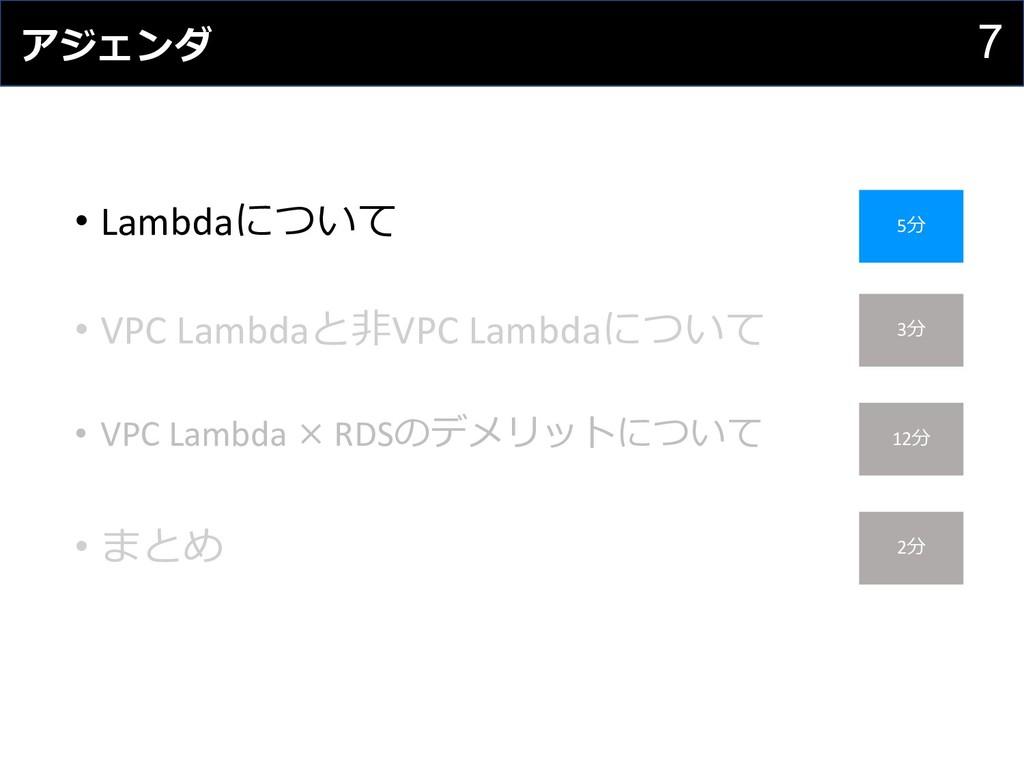 7 アジェンダ 無駄なコスト • Lambdaについて 5分 • VPC Lambda × R...
