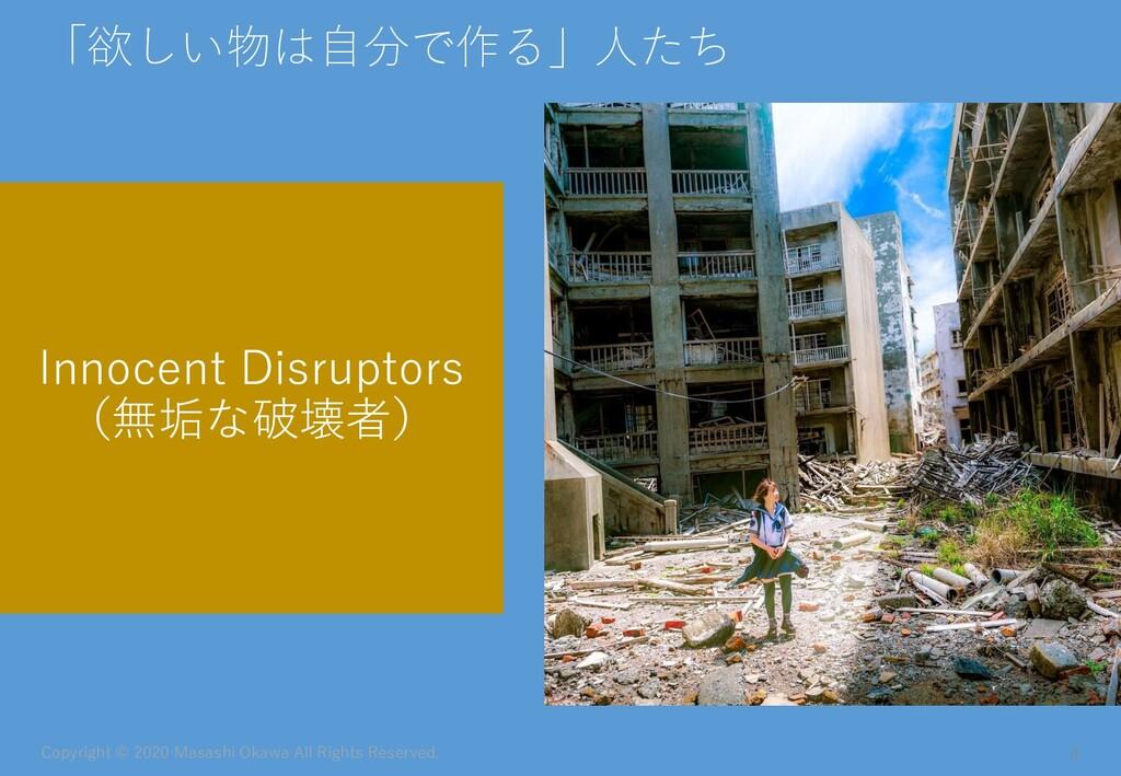 Copyright © 2020 Masashi Okawa All Rights Reser...