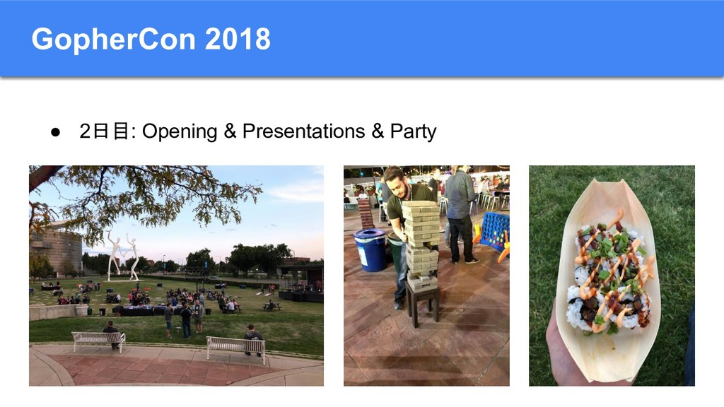 GopherCon 2018 ● 2日目: Opening & Presentations &...