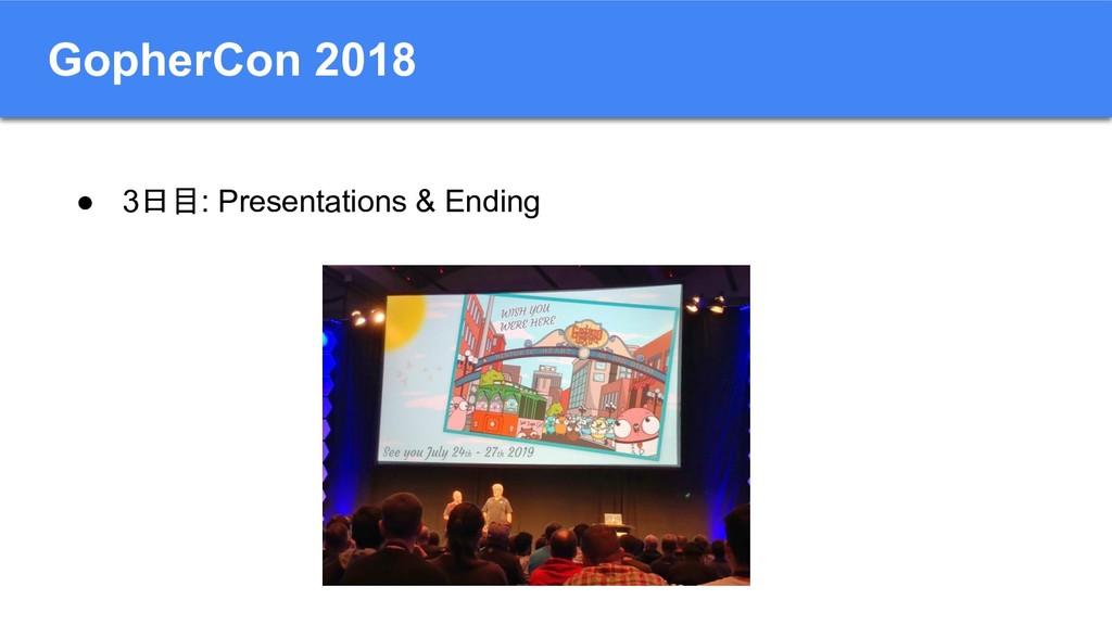 GopherCon 2018 ● 3日目: Presentations & Ending