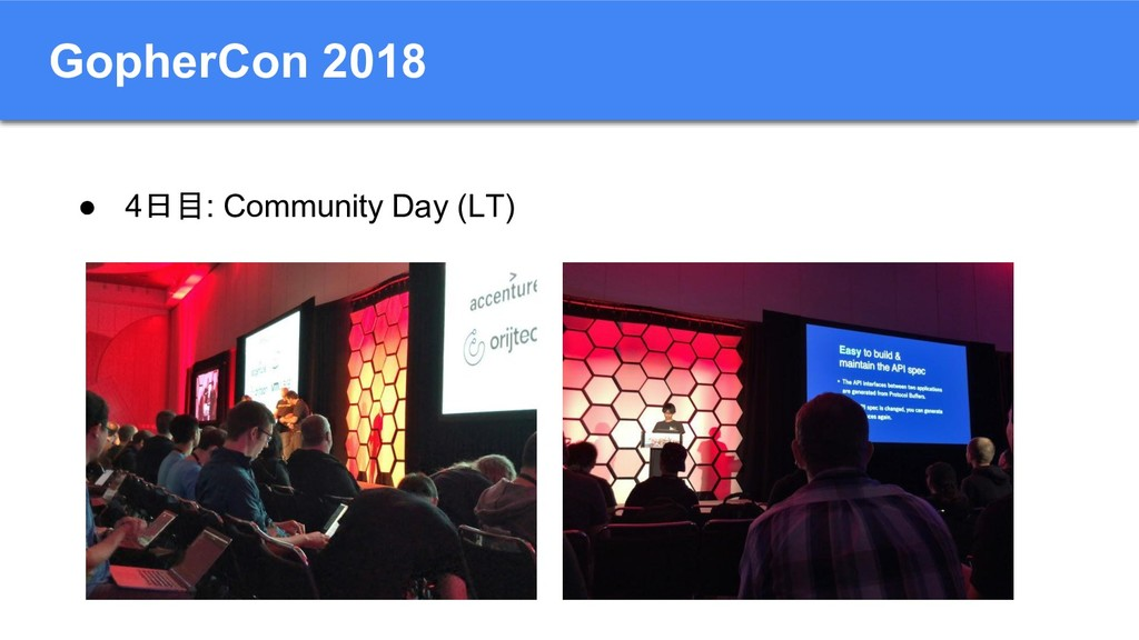 GopherCon 2018 ● 4日目: Community Day (LT)